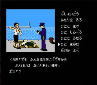 北海道連鎖殺人 オホーツクに消ゆ