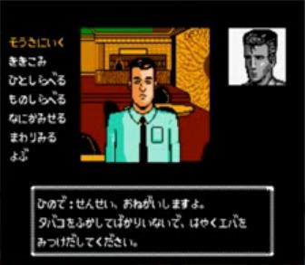 探偵 神宮寺三郎 横浜港連続殺人事件