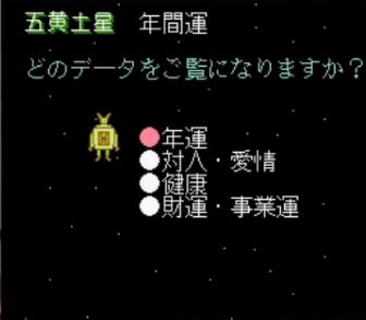 '89電脳九星占い by Gingukan