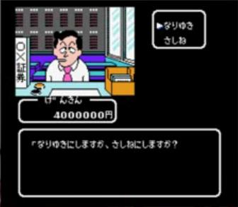 松本亨の株式必勝学II