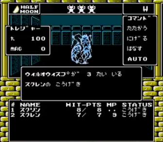 デジタル・デビル物語 女神転生II