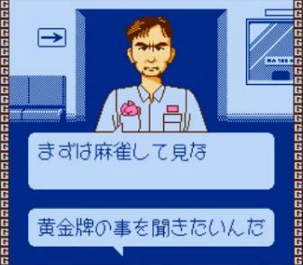 マージャンGメン ニチブツマージャンIII