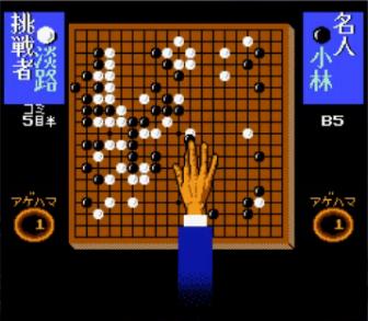 囲碁指南'91