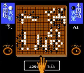 囲碁指南'92