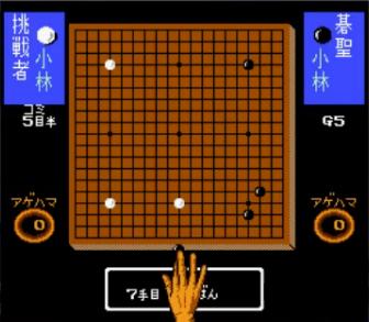 囲碁指南'93