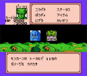 ドラゴンボールZ外伝 サイヤ人絶滅計画