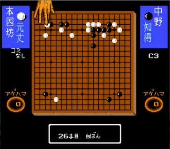 囲碁指南'94